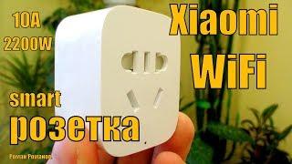 УМНАЯ WiFi РОЗЕТКА Xiaomi 10A 2200W.ПОДКЛЮЧЕНИЕ,НАСТРОЙКА!!!
