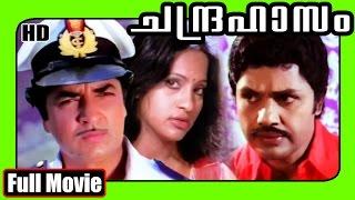 Chandrahasam | malayalam Full Movie | Prem Nazir & Seema