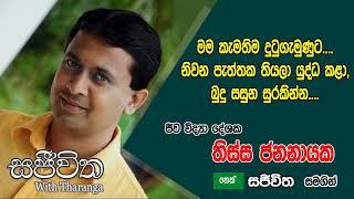 Unlimited Sajeewitha - 2019.10.11 - Mr Thissa Jananayake