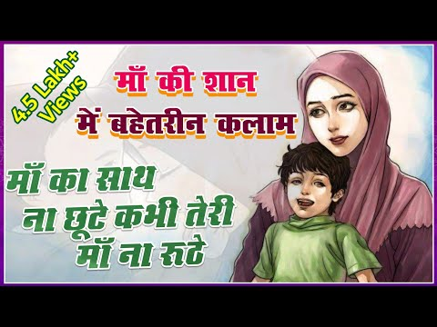 Maa To Maa Hai Maa Ka Hum Par Kitna Bada Ihsaan Kabhi Teri Maa Na Ruthe by SAJJAD NIZAMI   YouTube