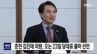 일-춘천 김진태 의원, 오는 23일 당 대표 출마 선언