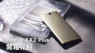 Xperia XA2 Plus 開箱介紹