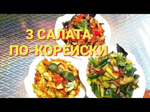ХИТ 3 САЛАТОВ ПО-КОРЕЙСКИ/SALADS ON KOREISKI