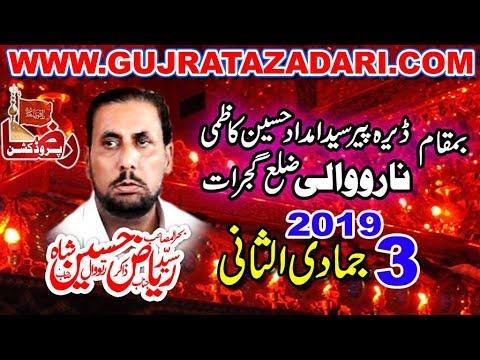 Zakir Syed Riaz Hussain Shah Ratowal | 3 jamadi ul sani 2019 |  Narowali Gujrat