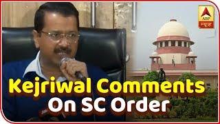 Delhi govt vs LG: Arvind Kejriwal Calls SC Verdict 'Unfortunate'   ABP News