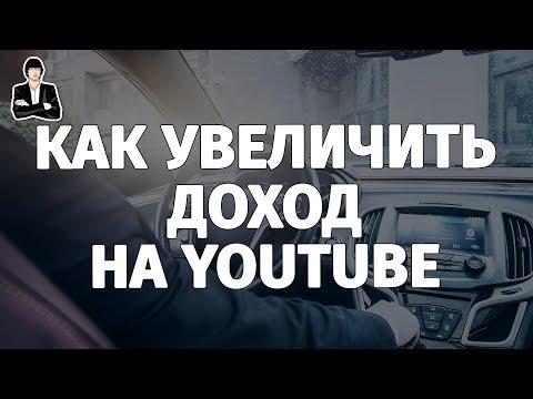 Как увеличить доход на YouTube | Как заработать на YouTube на рекламе