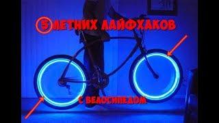 Как сделать светодиодную ленту для велосипеда 587