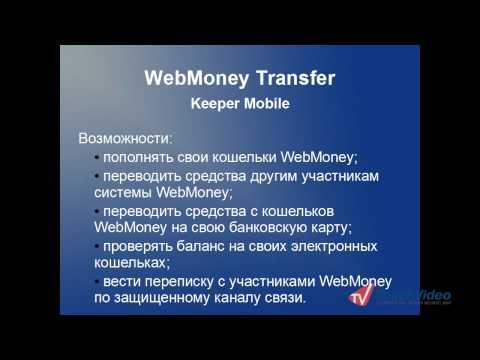 Знакомство с WebMoney Keeper. Часть 3