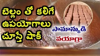 Surprising Benefits of Thati Bellam | Special Story On తాటి బెల్లం కనుమరుగు | HMTV