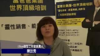 【苓業國際教育團隊】ishow hair負責人 陳玟秀布萊爾辛格分享