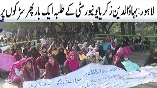 Lahore Canal Road Blocked By Private Uni Students | Traffic Jam