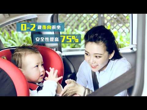 兒童安全座椅宣導影片(82s)