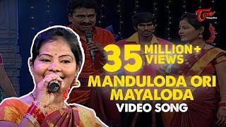 Manduloda Ori Mayaloda Song Popular Telugu Folk Songs By Jangi Reddy Sunitha VideoMp4Mp3.Com