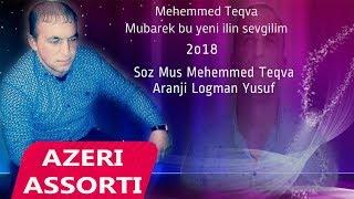 Mehemmed Teqva - Mubarek Bu Yeni Ilin Sevgilim 2018 (Official Audio)