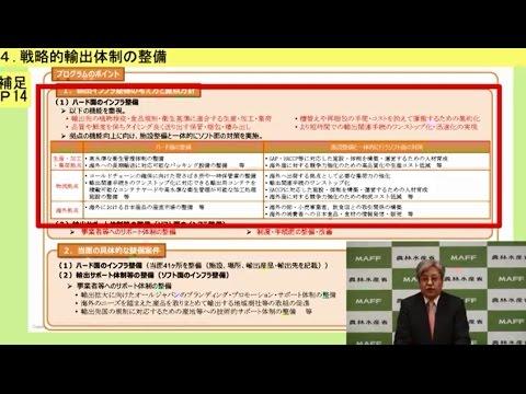 04戦略的輸出体制の整備(農業競争力強化プログラム)
