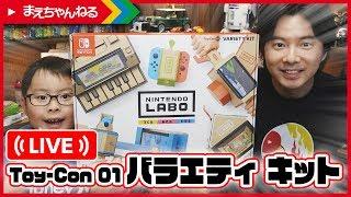 【アーカイブ】リモコンカーを作る! Nintendo Labo Toy-Con 01: バラエティ キット | まえちゃんねる