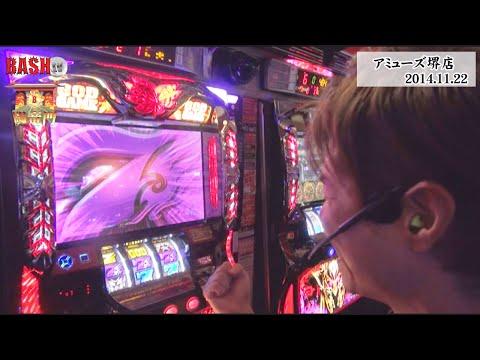 【BASHtv】 闘竜門 vol.212 《アミューズ堺店》 烏丸シュウジ