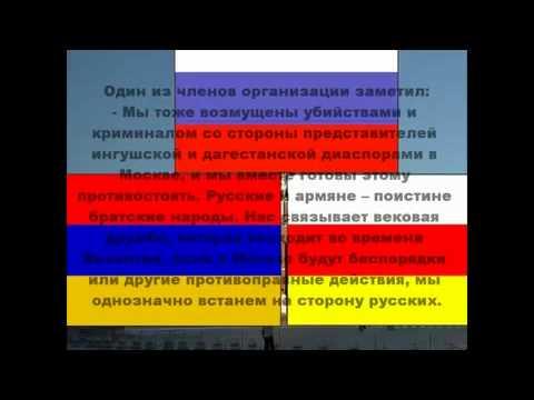Армяне за фашизм и  против кавказцев.mp4