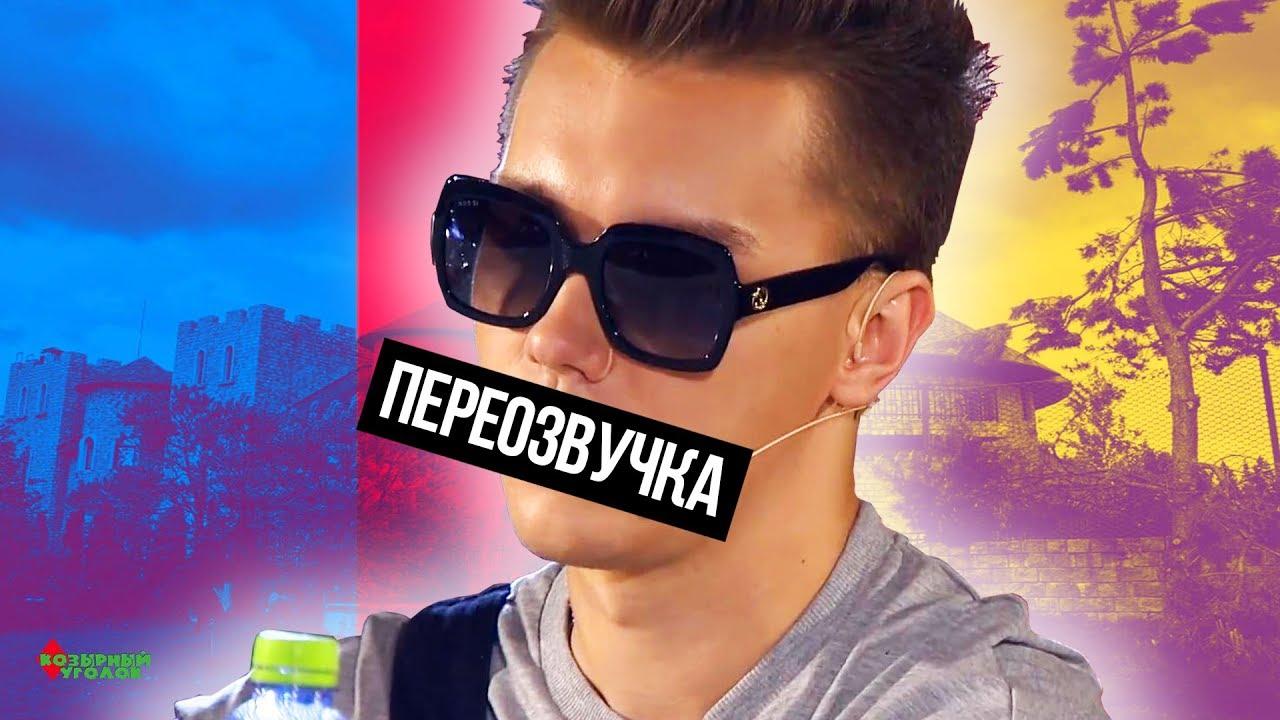 HYPE CAMP [ПЕРЕОЗВУЧКА]