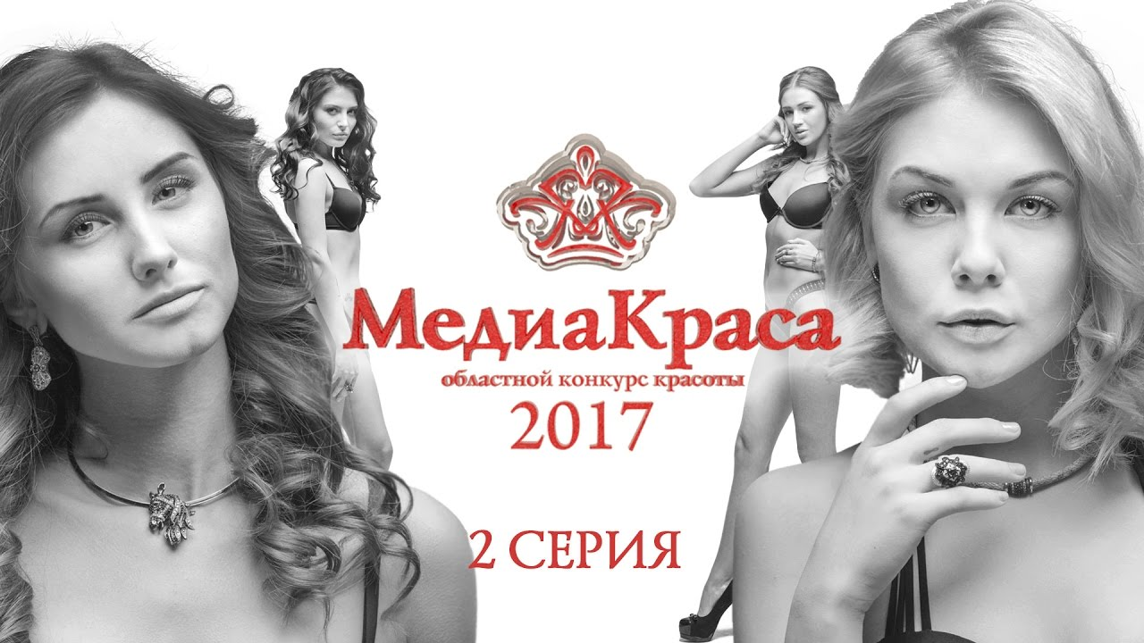 В 2017 году конкурс красоты