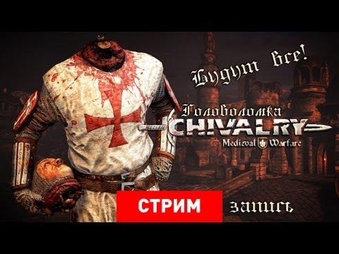 Live. Chivalry : Medieval Warfare - Головоломка! [Экспресс-Запись]