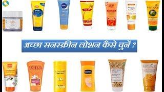 Toxin Free Best Suncreen Brands In India || Sabse Acchi Sunscreen Cream kaun Si Hai?