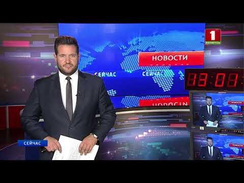 Новости. Сейчас / 13:00 / 13.06.18