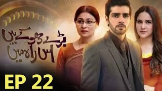 Bade Dhokhe Hain Iss Raah Mein Episode 22