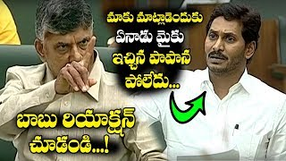 AP CM YS Jagan Gives a Strong Reply to Chandrababu Over AP Special Status | Top Telugu Media