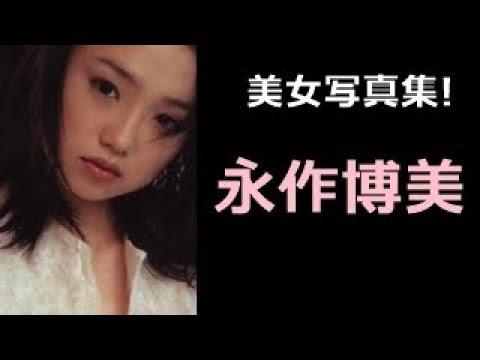 永作博美の画像 p1_5