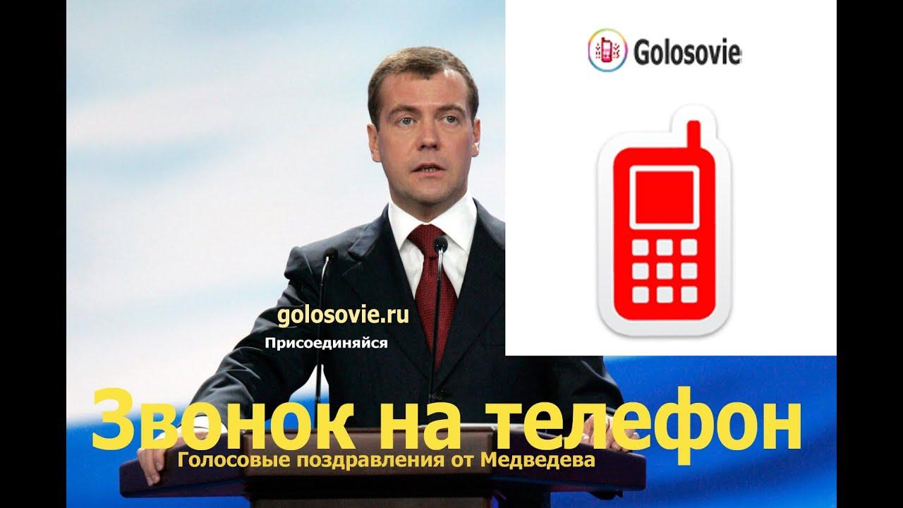 Скачать бесплатно поздравления от медведева