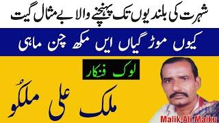 Malik Ali Malkoo - Kuen Morr Gayain Mukh Chan Mahi    کیوں موڑ گیاں ایں مکھ چن ماہی