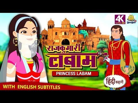 राजकुमारी लबाम - Hindi Kahaniya for Kids | Stories for Kids | Fairy Tales in Hindi | Koo Koo TV thumbnail