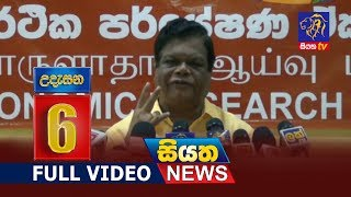 Siyatha News 06.00 AM | 14 - 01 - 2019
