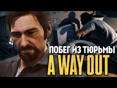 ПОБЕГ ИЗ ТЮРЬМЫ? ГОТОВИМ ПЛАН! - A Way Out #2