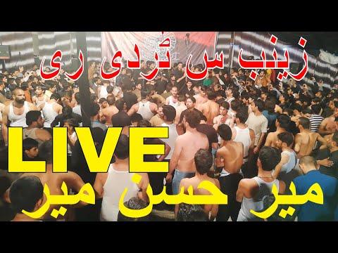 (Meer Hassan Meer Live) Noha Anjuman E Masoomia WahCantt 2018