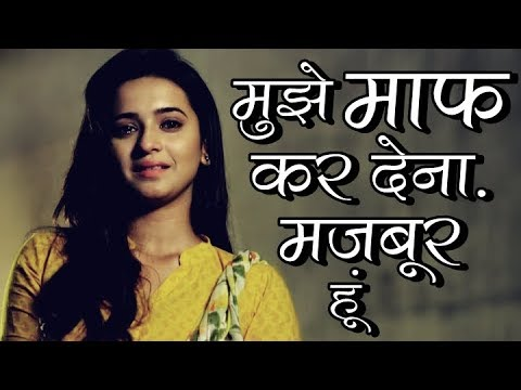 Jinka Sath Majboori Me Chuta Hai Un Sacche Aashiqon Ke Liye
