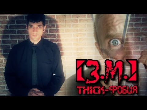 Заочное Мнение - [З.М.] Thick-фобия (№11)