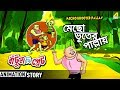 Bantul The Great | Mecho Bhooter Pallay | Bangla Cartoon Video