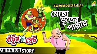 Bantul The Great । বাঁটুল দ্যা গ্রেট | Mecho Bhooter Pallay | Bangla Cartoon Video