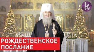 Рождественское послание Предстоятеля Украинской Православной Церкви