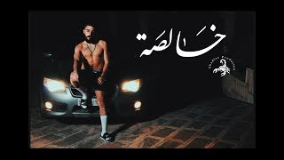 T.M.X | خالصة | Official Video Clip 2018