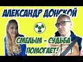 VPROBKE.TV - Александр Донской, бизнесмен