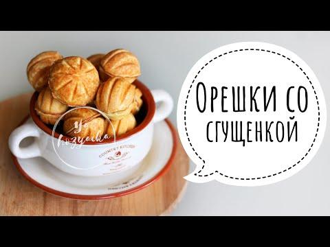 САМЫЕ ВКУСНЫЕ орешки с вареной сгущенкой! Подробный рецепт, который повторит даже новичок