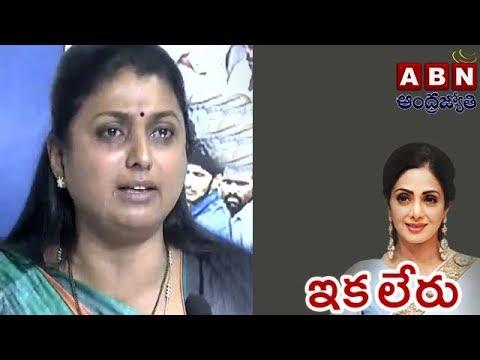 YCP MLA Roja Expresses Condolence Over Actress Sridevi Demise | ABN Telugu thumbnail