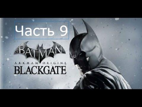 Batman Arkham Origins Blackgate Прохождение на русском Часть 9 Босс Чёрная Маска