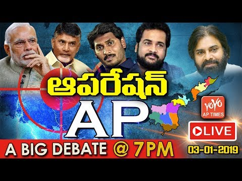 LIVE Debate On Operation AP Elections 2019 | TDP Vs YSRCP Vs Janasena | Hero Sivaji | YOYO AP Times
