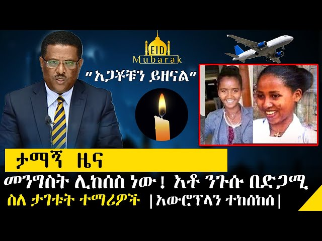 Tamagn News 5 politician taken to quarantine in Addis Ababa Ethiopia