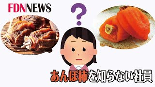 【FDNリモートニュース】あんぽ柿を知らない社員がいた