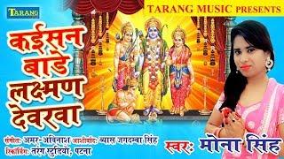 कईसन बाड़े लक्ष्मण देवरवा - Bhojpuri Bhakti Song 2018 - Mona Singh Devi Geet New Song